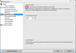 VSO Downloader Ultimate картинка №3